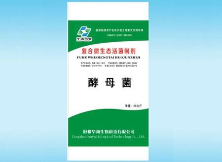 新疆酵母菌廠家_華雨生物優惠的酵母菌供應