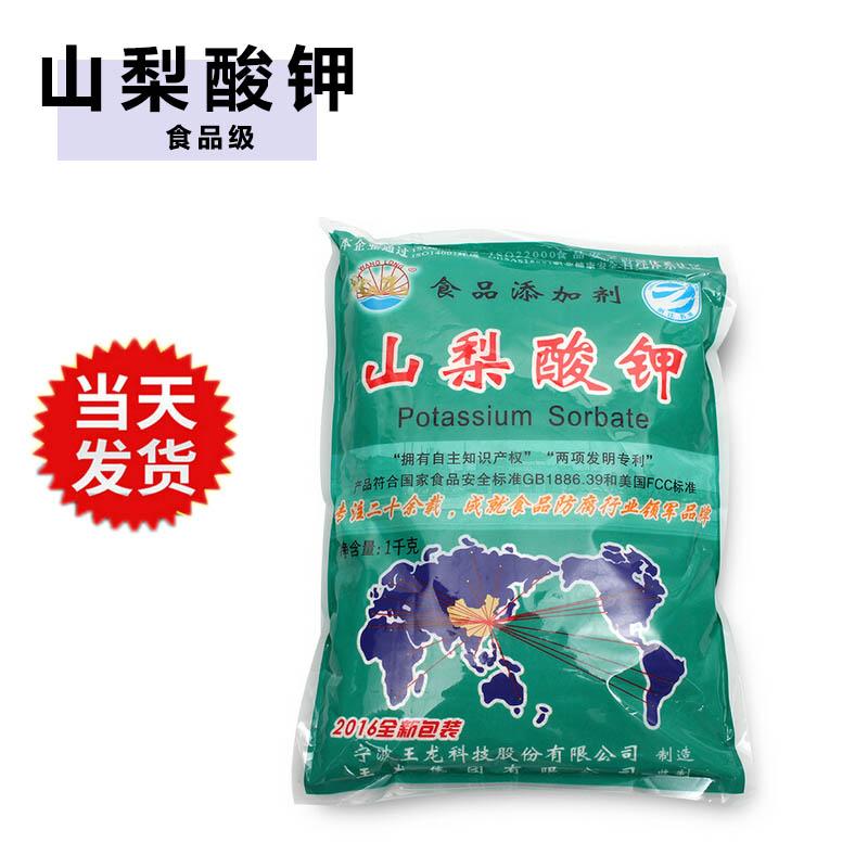 食品级防腐抗氧化剂哪里有卖 重庆食品级防腐抗氧化剂