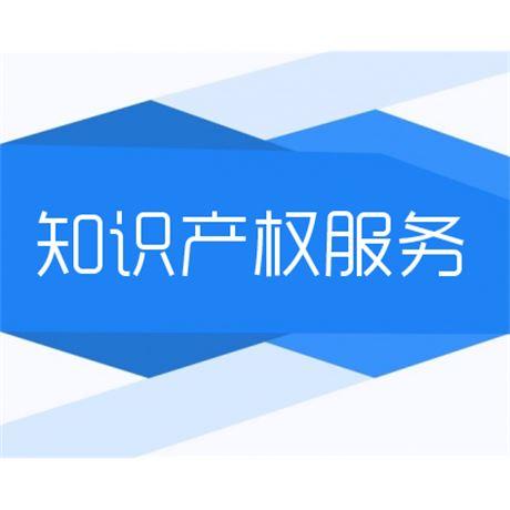 可靠的工商注册就在广东优信知识产权服务-河源可靠的商标注册