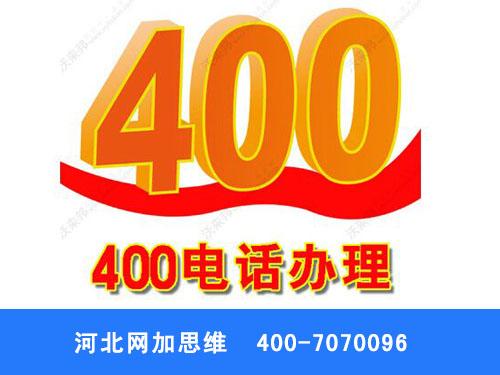 邯郸去哪办理400电话比较划算?推荐网加思维公司
