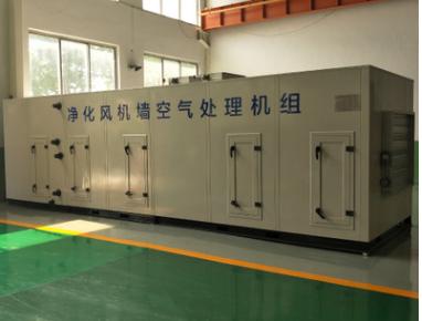 邯郸新风净化机组-热荐高品质新风化学过滤净化机组质量可靠