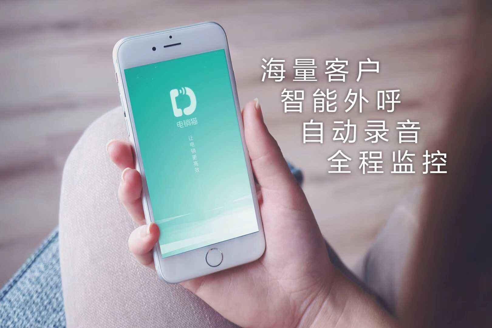 哪里有提供专业的电销管理软件-云南销售管理公司