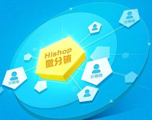汉全微分销系统介绍|微分销系统