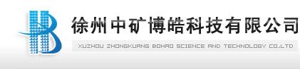 徐州中矿博皓科技有限公司