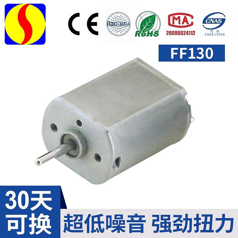 微型直流碳刷电机