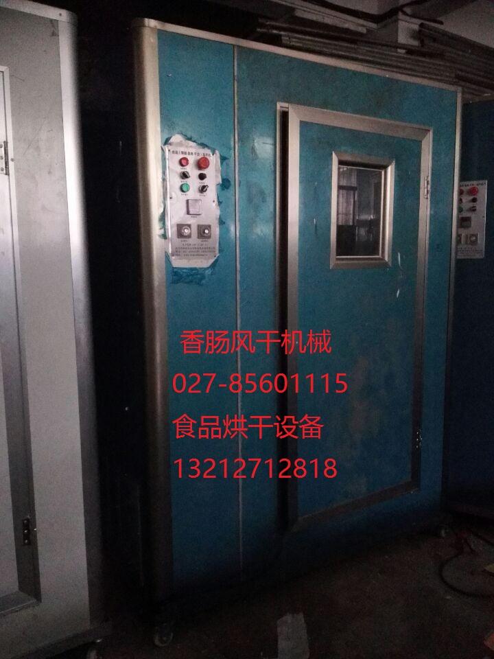 湖北武汉热风循环香肠烘干机13212712818