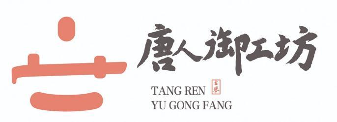 扬州唐人古琴御工坊有限公司