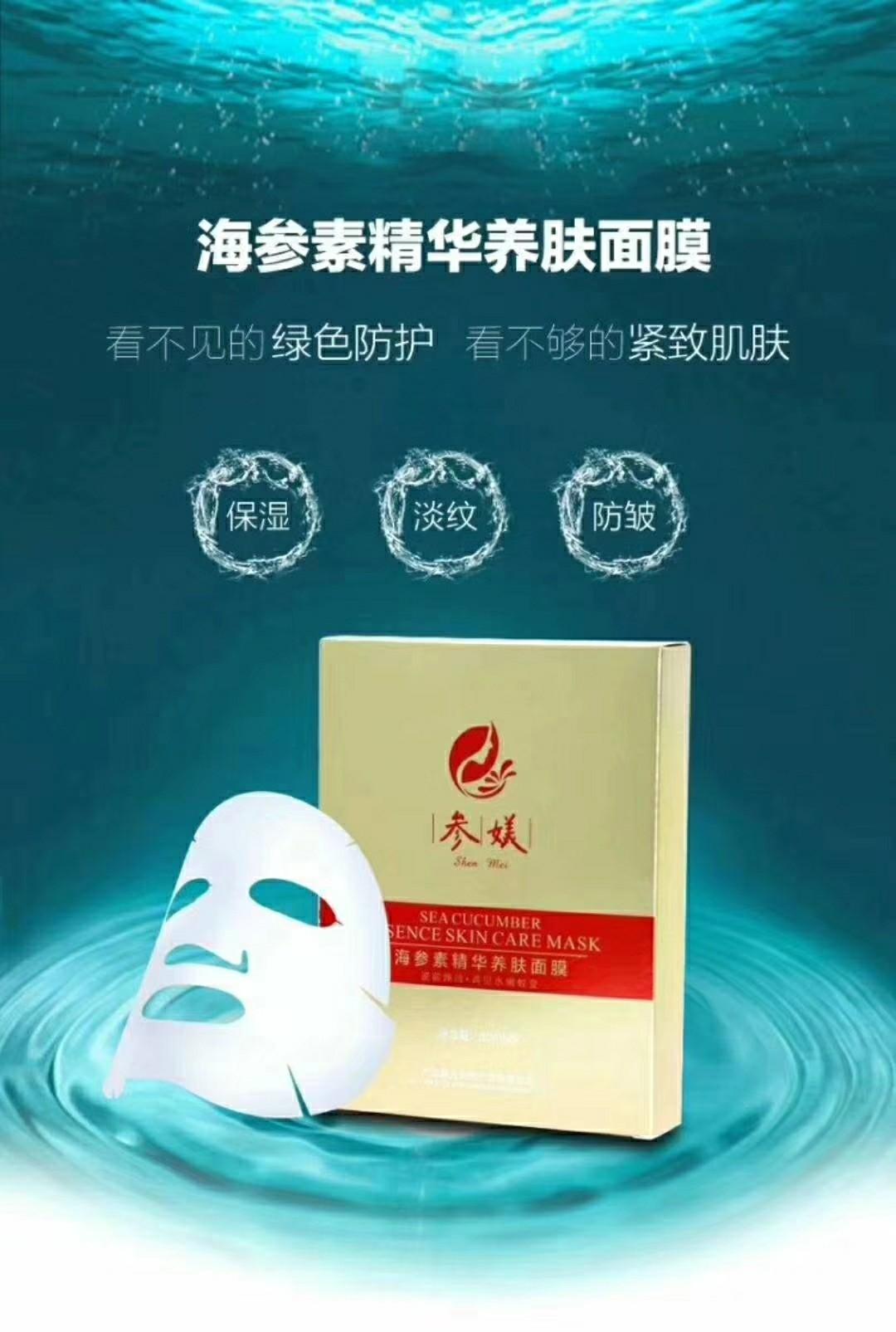 安徽泰安海参肽面膜厂家直销-江苏高性价海参肽面膜品牌