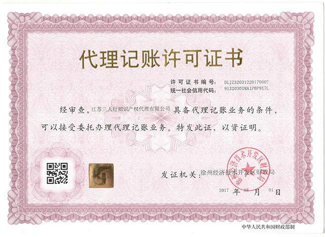 沛县公司注册,徐州口碑好的公司注册哪里有