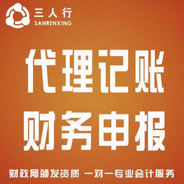 江苏合格的代理记账公司_铜山代理记账公司