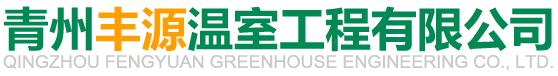 青州丰源温室工程有限公司
