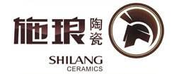 广东施琅陶瓷有限公司