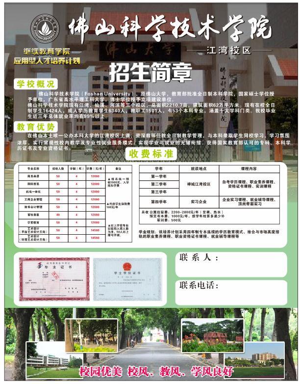 有就业保障的专升本-广东佛山科学技术学院报价