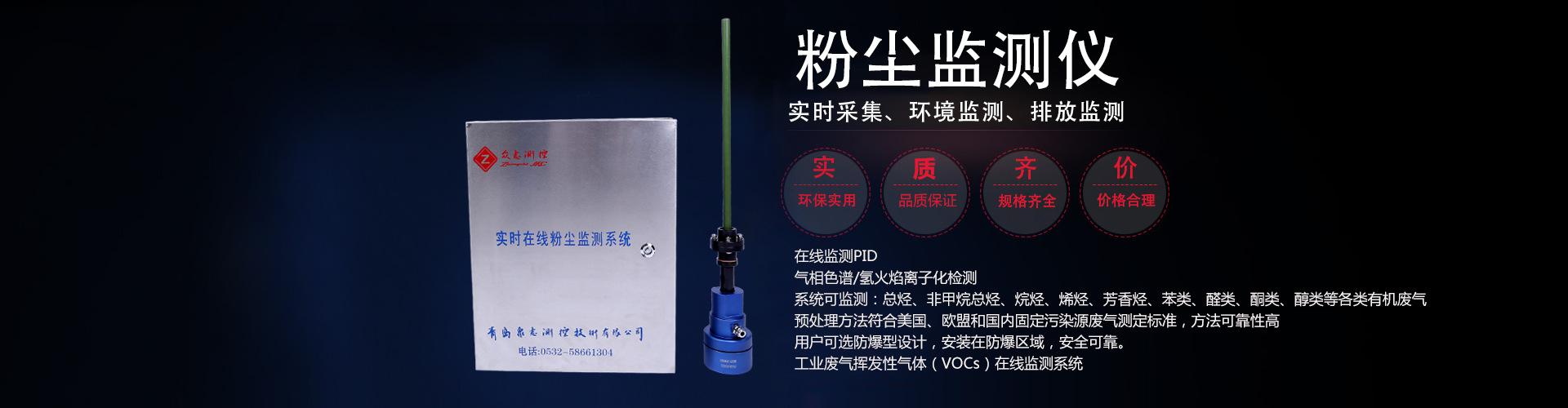 粉塵檢測儀廠家|哪里能買到優惠的在線粉塵濃度檢測儀