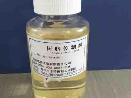 树脂控制剂