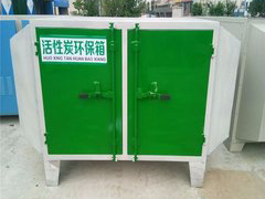 GOOD!湖北、湖南、长沙活性炭环保吸附箱【宏泽】