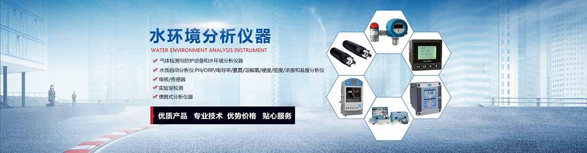 青島電導率分析儀廠家|青島高品質水環境在線監測設備批售