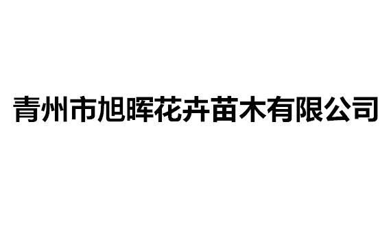 青州市旭晖花卉苗木有限公司