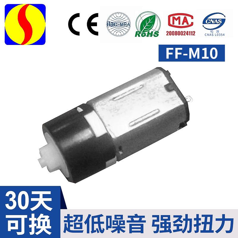 FF-M10微型减速电机