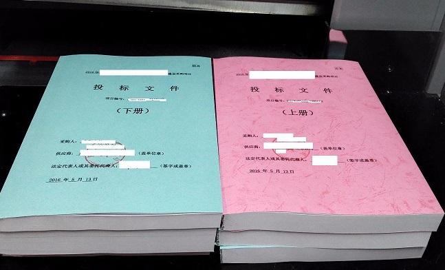 兴宁区标书打印-老牌的标书制作就在美样工艺服务部
