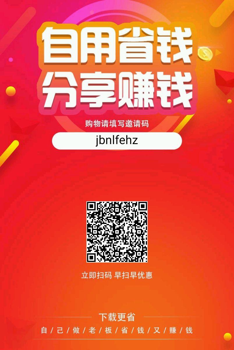 导购平台诚招网络销售_【荐】淘宝天猫优惠券的导购平台