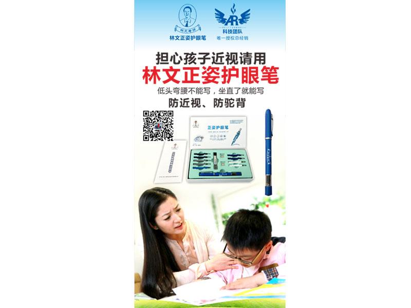 慧海商贸公司提供可信赖的林文正姿笔馨钰代理-北京林文正姿笔