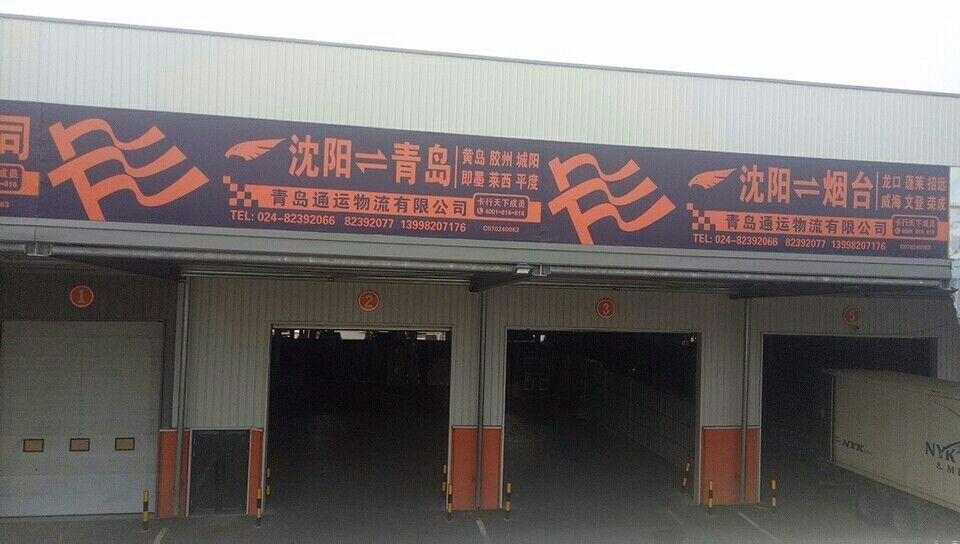 黄岛到吉林省铁路运输,山东青岛物流公司推荐