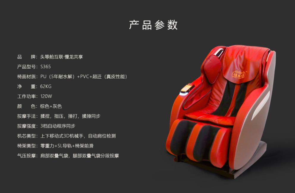 头等舱互联专业供应慢龙共享S365按摩椅 有口碑的共享按摩椅加盟