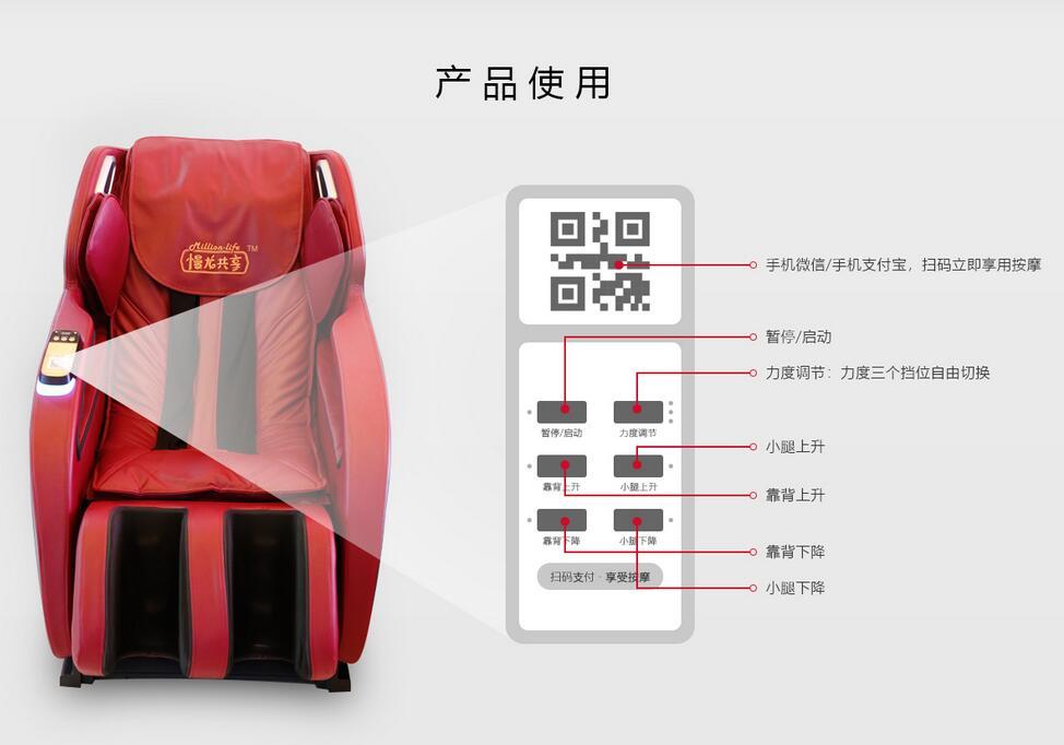 头等舱互联新品慢龙共享S365按摩椅出售|共享按摩椅加盟找哪家