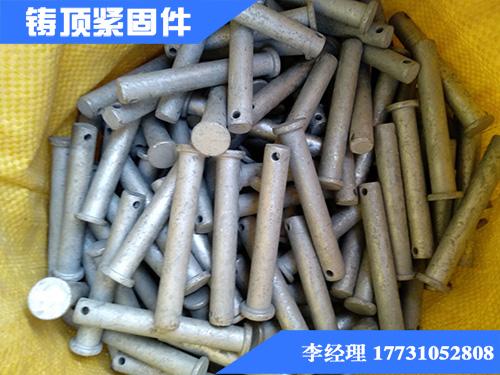 铸顶紧固件热镀锌销轴生产厂_永年热镀锌销轴