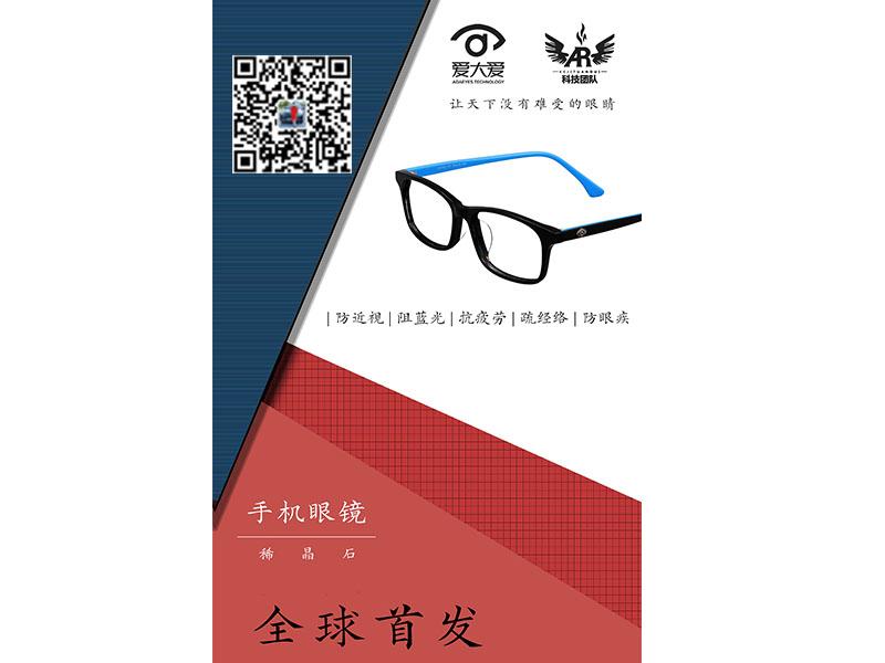 爱大爱稀晶石手机眼镜公司-河南可靠的馨钰老师手机眼镜招代理公司推荐