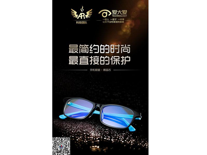 馨钰老师手机眼镜招代理_馨钰老师手机眼镜招代理专业提供
