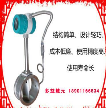 浙江蒸汽涡街流量计价格-多益慧元-衡水供应厂家