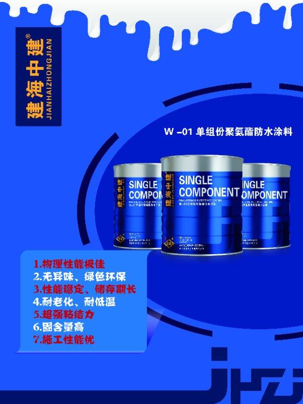 沈阳聚氨酯低价批发-辽宁信誉好的聚氨酯防水涂料供应商