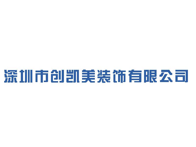深圳市创凯美装饰有限公司