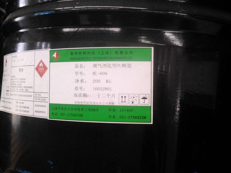 PU光油湿气固化树脂|PU光油潮固化树脂