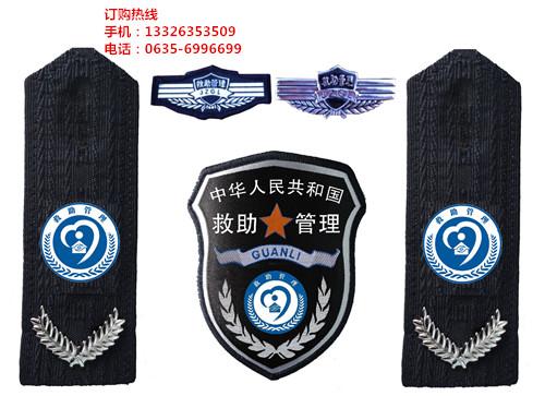 定做救助标志服的价格 产品动态-阳谷东方标志服装有限公司