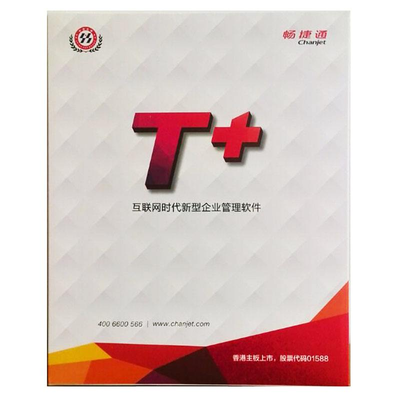 专业的用友T+软件公司——用友T+品牌