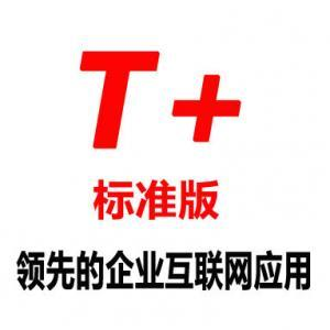 口碑好的用友T+软件服务商_贵州博瑞吉-黔东南用友T+