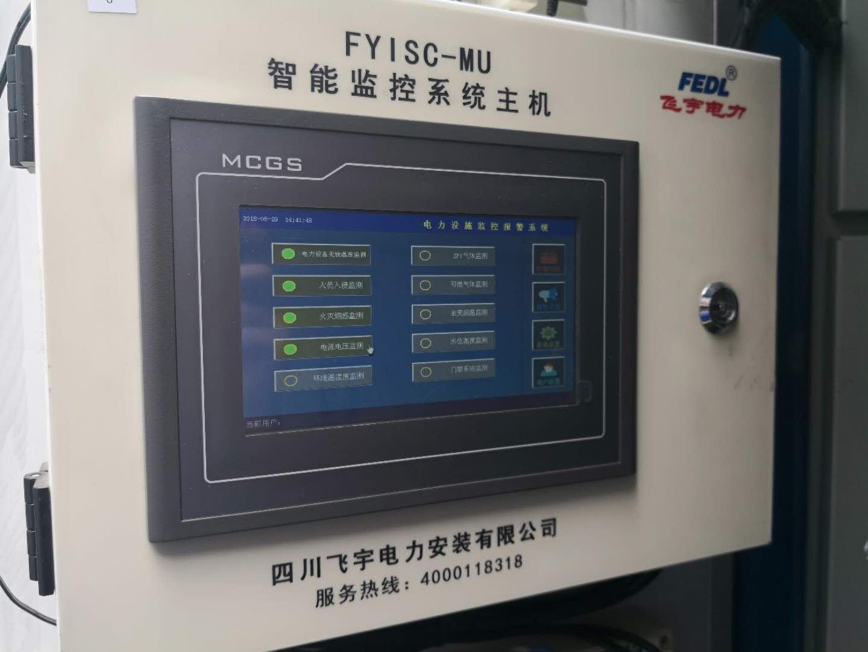 四川配电系统远程智能监控平台供应_配电系统远程智能监控平台价格