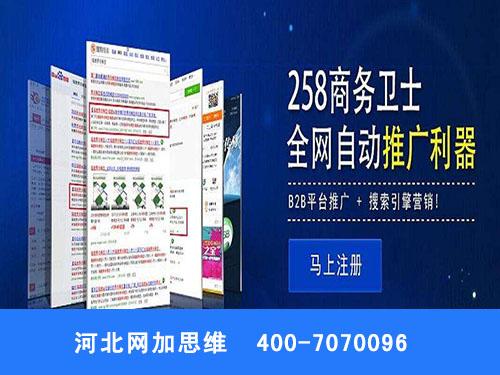 邯鄲企業推廣報價_公司|河北網加思維專業服務