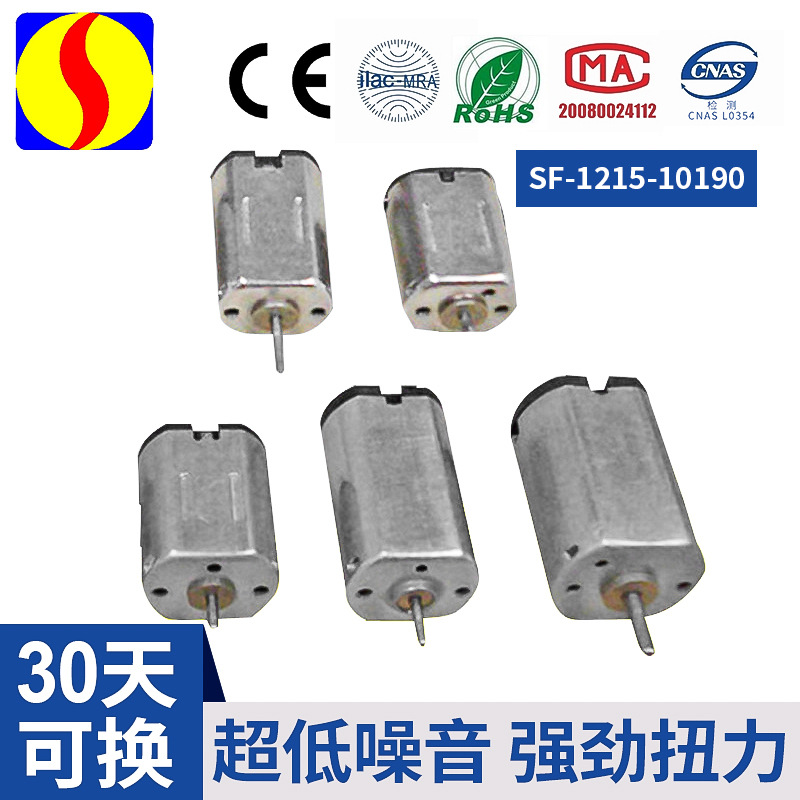 FF12系列微型有刷直流电机