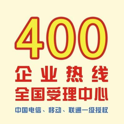 泉州办400电话——河南划算的固定电话【供销】