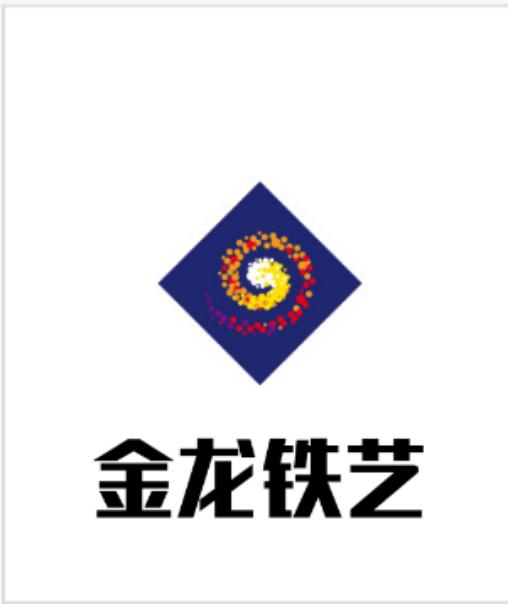 澧县金龙铁艺铝艺护栏厂