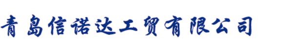 青岛信诺达工贸有限公司
