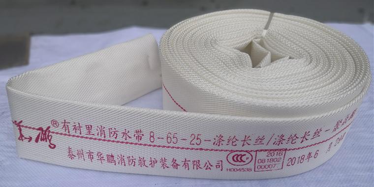 江苏物超所值的消防水带供应,厂家推荐消防水带