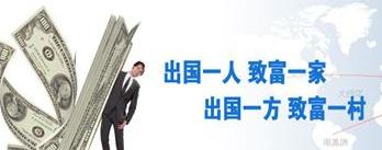 【知名】 烟台出国劳务 烟台签证办理