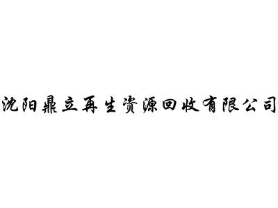 沈阳鼎力再生资源回收有限公司