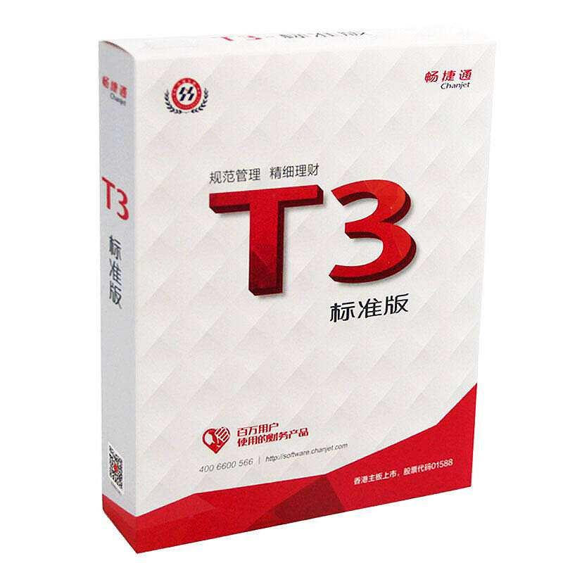 用友T3標準版