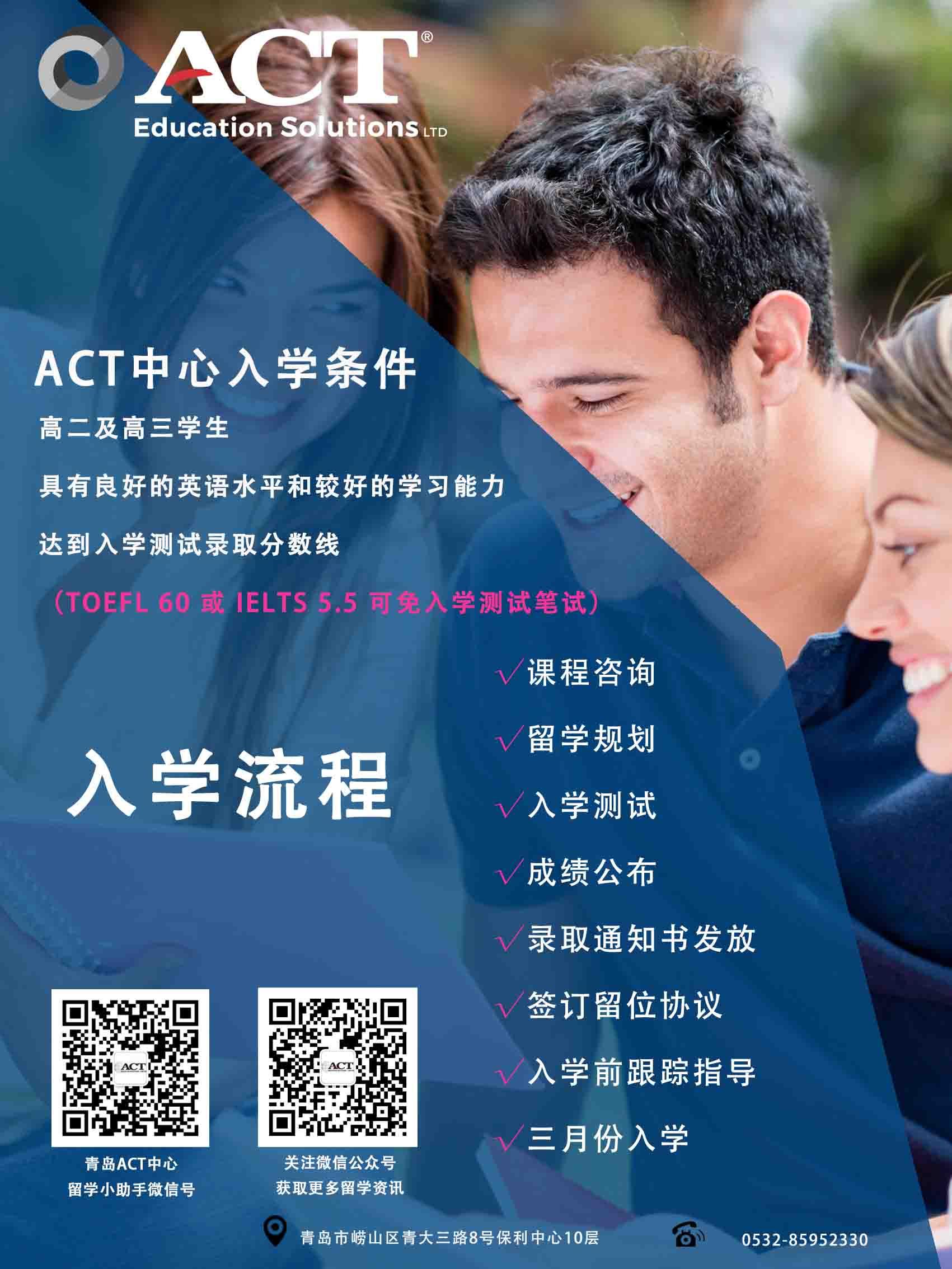 即墨GAC国际预科课程机构-GAC国际预科课程费用怎么样